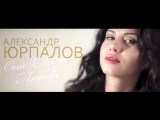 Александр Юрпалов - Она Лила Любовь