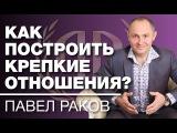 Павел Раков Как построить крепкие отношения Откровения от Павла Ракова. Част...