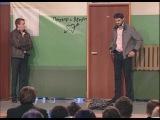 КВН: Триод и диод - Семейная ссора (1/4, 2010)