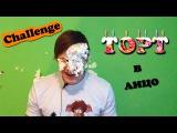 Вызов принят: Челлендж Торт в лицо/Cake In Your Face Challenge (Безбашни #16)