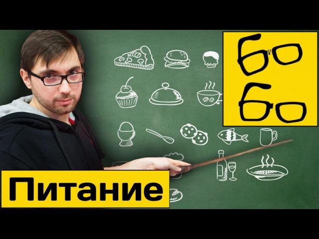 Правильное питание для бойцов с Борисом Цацулиным — калории, вредная еда, спортпит и добавки
