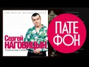 Сергей Наговицын Лучшие баллады и лирика Full album 2011