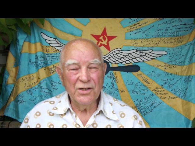 Поздравление генерала майора Хабарова А К с Днем Авиации 2013
