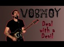 Антон Vosmoy (8th) - Deal with a Devil