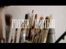 Обучение живописи с двух лет Урок четвертый Мазки кистью