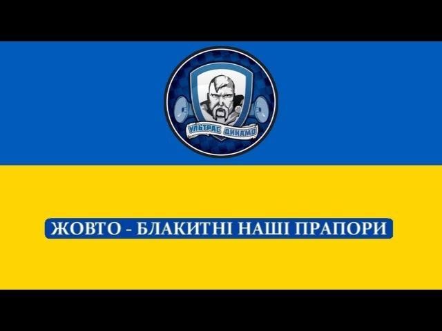 Жовто блакитні наші прапори FCDK