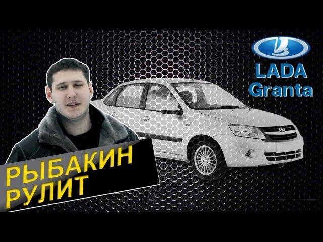 Рыбакин Рулит - Lada Granta