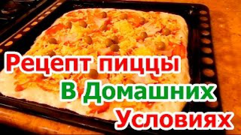 Суши пицца рецепт в домашних условиях