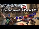 500 Подписчиков + Веселая катка + Розыгрыш AK-47   Point Disarray