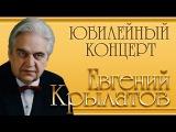 Евгений Крылатов - Юбилейный концерт