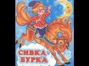 Сивка бурка-Русская народная-аудио сказка (Sivka burka)
