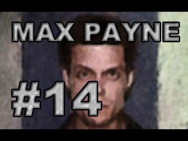 Max Payne прохождение часть 14 Папай морячёк