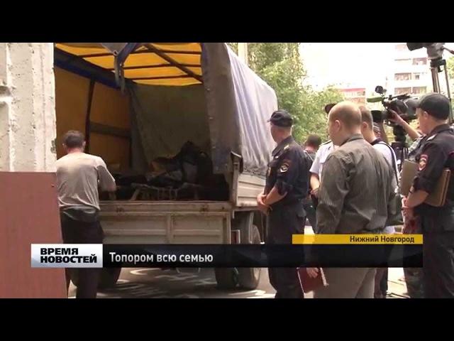 Шестерых детей убил и расчленил отец в Нижнем Новгороде