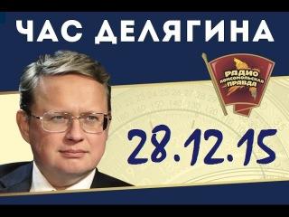 2016 год проживем без Майдана - Михаил Делягин