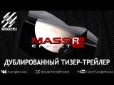 Mass Effect Reborn - Официальный тизер ᴴᴰ  [RuS DuB]