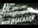 Об этом говорит вся махалля (узбекский фильм на русском языке)