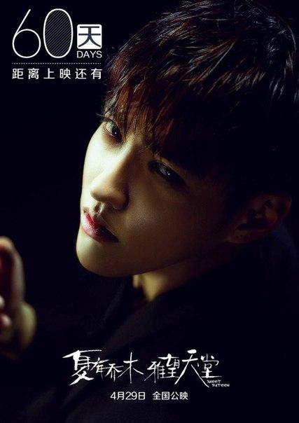 [NEWS] 160229 #Kris #WuYiFan @ Sweet Sixteen 电影夏有乔木雅望天堂官微 Weibo Update: