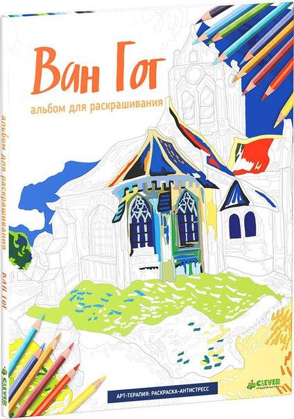 Раскраски для творчества и медитации от издательства Клевер!