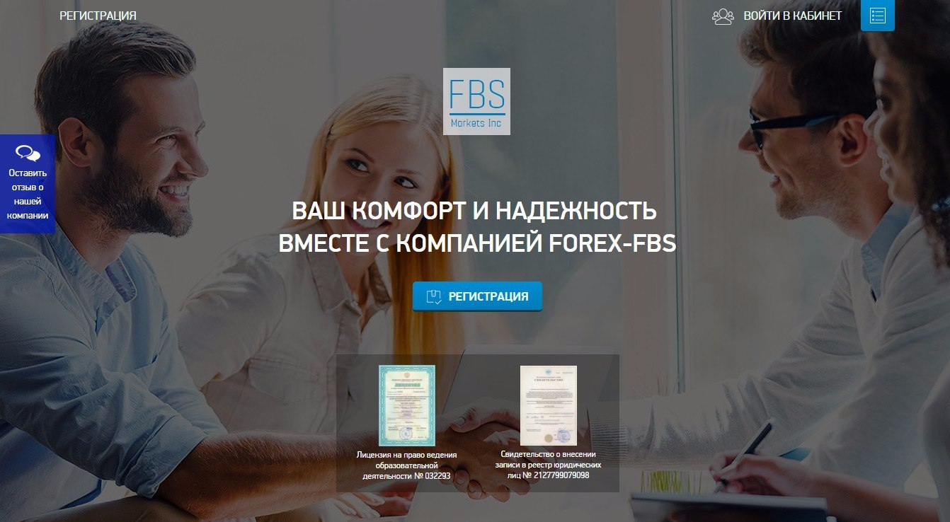 Forex Fbs