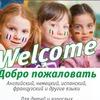 Центр иностранных языков WELCOME