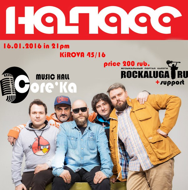 "Афиша Калуга НАПАСС in the Music Hall CORE""Ka 16/01/16"
