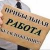 РАБОТА В ИНТЕРНЕТЕ! заработок  новичкам!