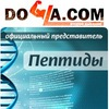 Euro Пептиды. Гормон роста. SARMs. Европа, США