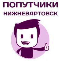 poputchiki_nv
