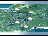 staroetv.su / Прогноз погоды (СТВ, 18 сентября 2006)