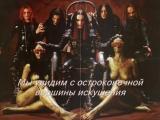 Cradle of Filth – порыв плотоядных ветров (Lustmord And Wargasm)