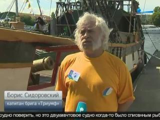 Балтийский Морской Фестиваль 2015 ТВ Санкт-Петербург