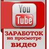Заработок на просмотре видео в интернете