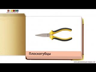 Развивающая презентация для детей Инструменты по метод. Домана (1)
