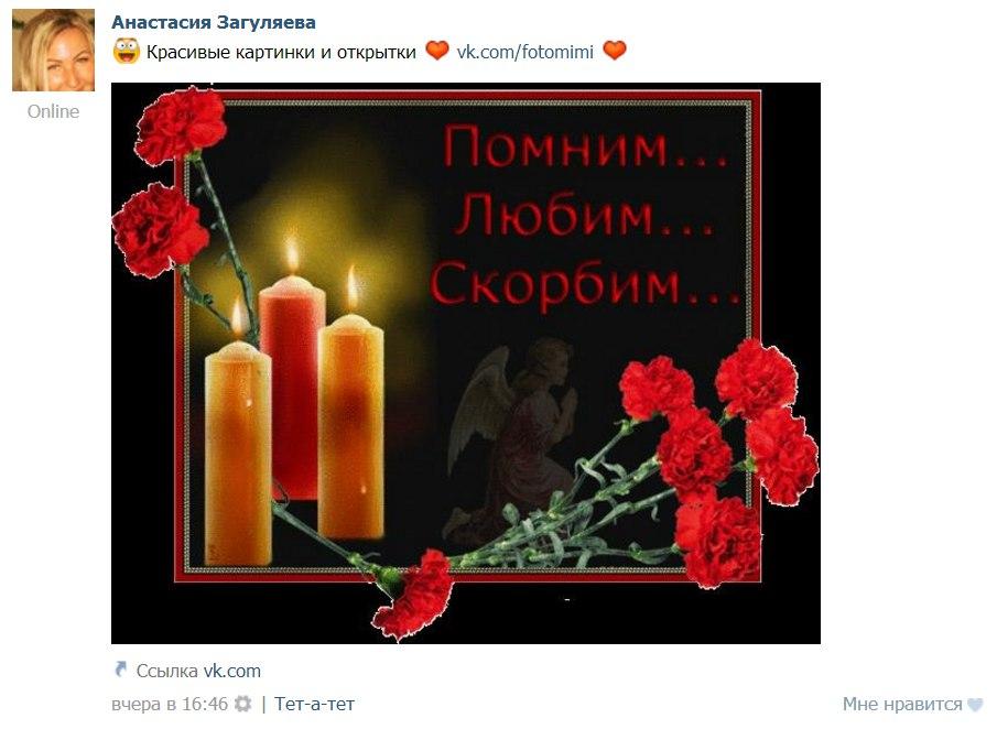 картинки с соболезнованием о смерти