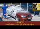 Как качественно помыть машину за 7 минут Тест мойки высокого давления