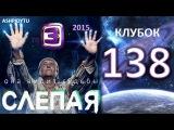 Слепая на ТВ3 - Клубок (138 Серия от ASHPIDYTU в 2015)