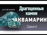 Аквамарин драгоценный камень. История освоения. Драгоценные камни kamen-znak.ru