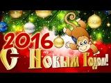 Поздравление с Новым Годом 2016!