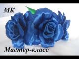 Ободок с розами Канзаши МК.DIY Как сделать розы канзаши