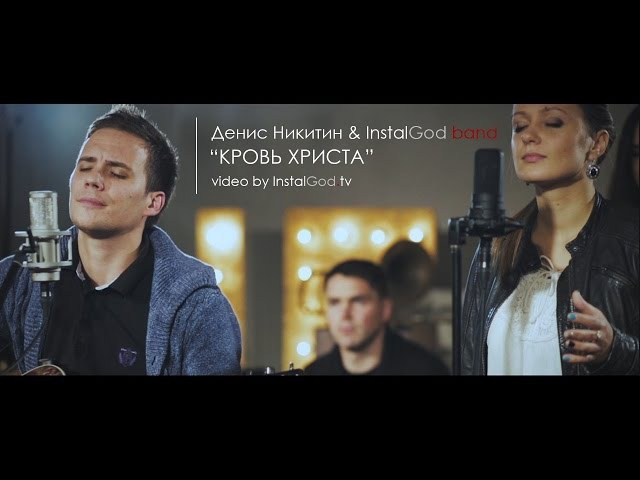 Кровь Христа - Денис Никитин InstalGod band