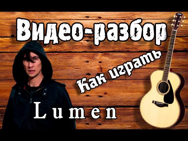 Разбор на гитаре ЛЮМЕН СИД И НЭНСИ Урок для начинающих Как играть Lumen Сид и Ненси