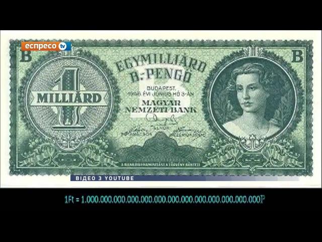 Історична казка Найбільша інфляція в історії