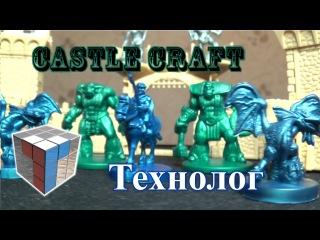 Castle Craft (Технолог) - Обзор Игрушек