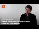 Гендерные исследования в Cinema Studies Александр Павлов