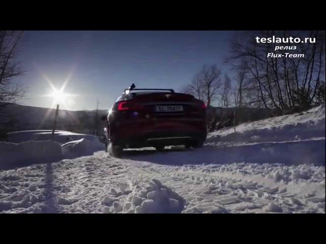 Tesla Model S Зимой в Норвегии |19.12.2013| (На русском)