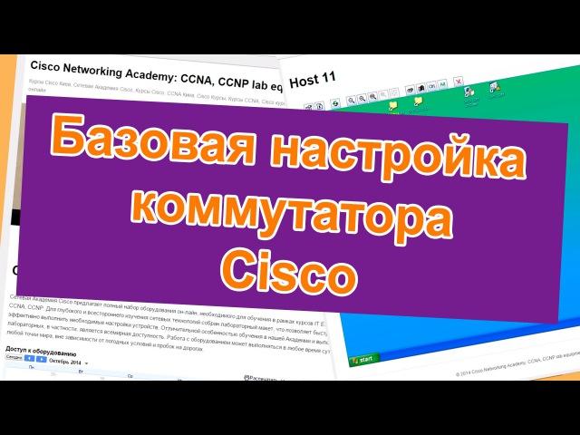 КУРСЫ CISCO, КУРСЫ LINUX Базовая настройка коммутатора Cisco.(Cisco switch basic configuration)