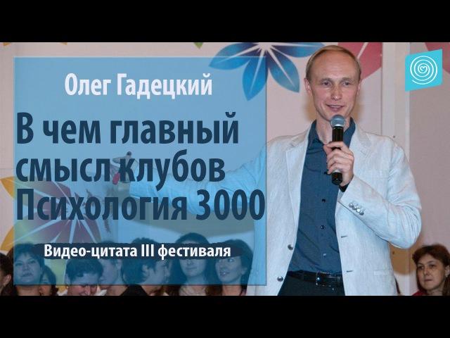 В чем главный смысл клубов Психология 3000 Олег Гадецкий