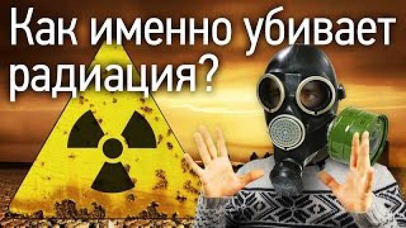 Как именно убивает радиация