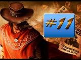 Call of Juarez: Сокровища Ацтеков #11