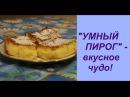 УМНЫЙ ПИРОГ - вкусное чудо! | Magic Pie recipe.